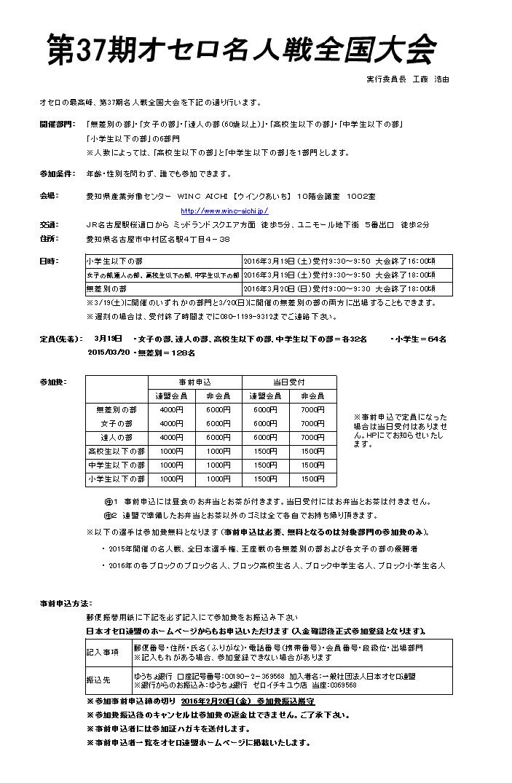 meijin37_a01